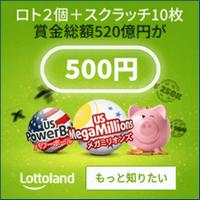 世界の宝くじが大集合【ロトランド】